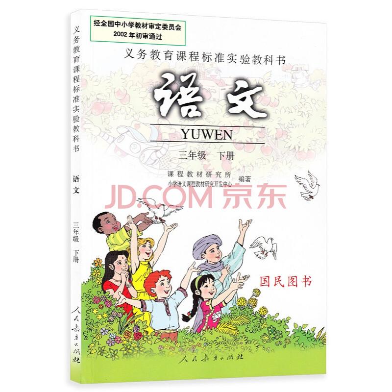 小学三年级语文下册视频图片图片