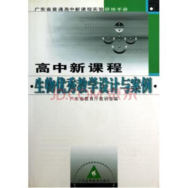 高中新课程生物优秀教学设计与案例附光盘广东省普通高中新课程实验