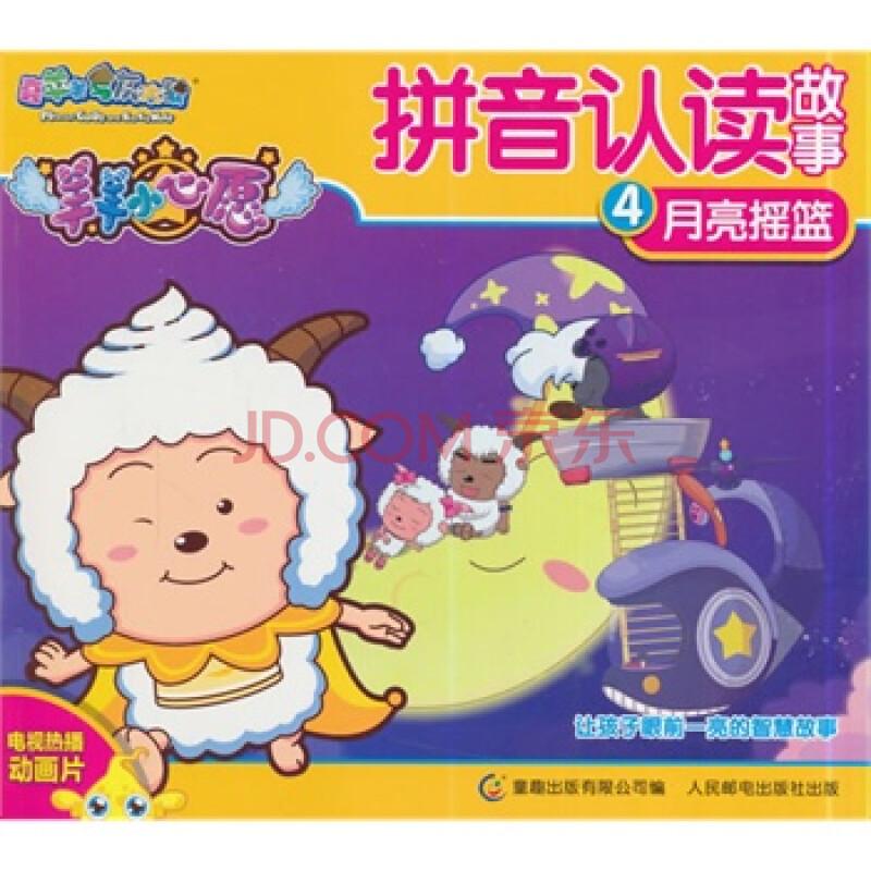 月亮摇篮-喜羊羊与灰太狼-羊羊小心愿-拼音认读故事-4
