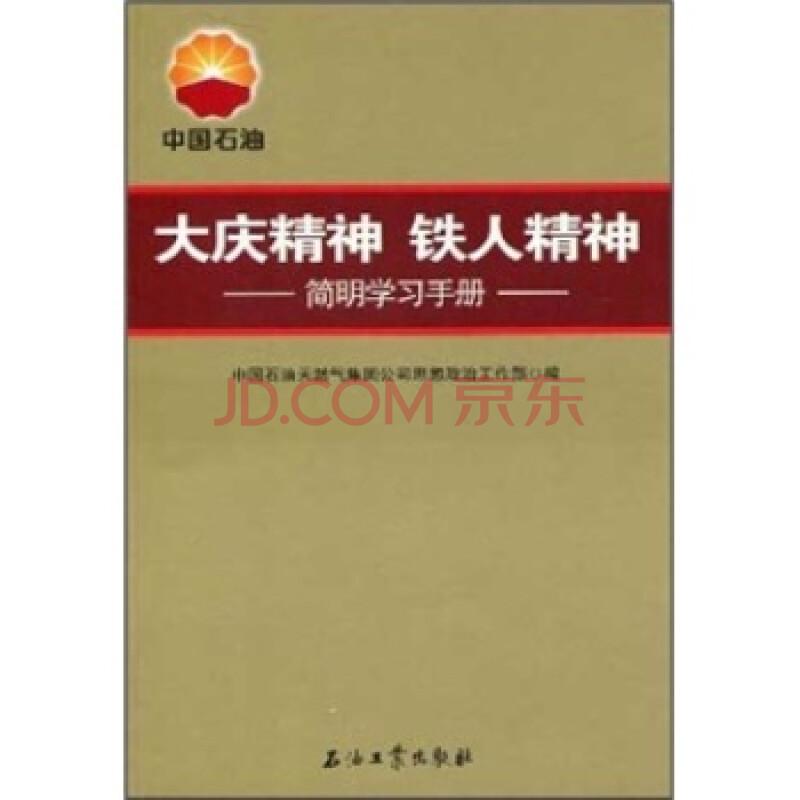 大庆精神铁人精神:简明学习手册