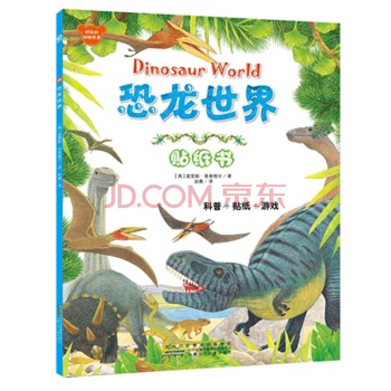 好玩的动物世界 恐龙世界:国际知名艺术家莫里斯 普莱格尔精心绘制.