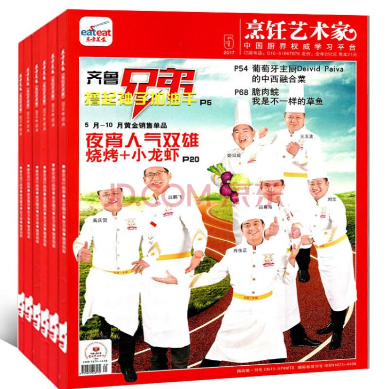 东方美食烹饪艺术家杂志2017年1/2/3/4/5月5本打包 大厨烹饪类期刊菜谱