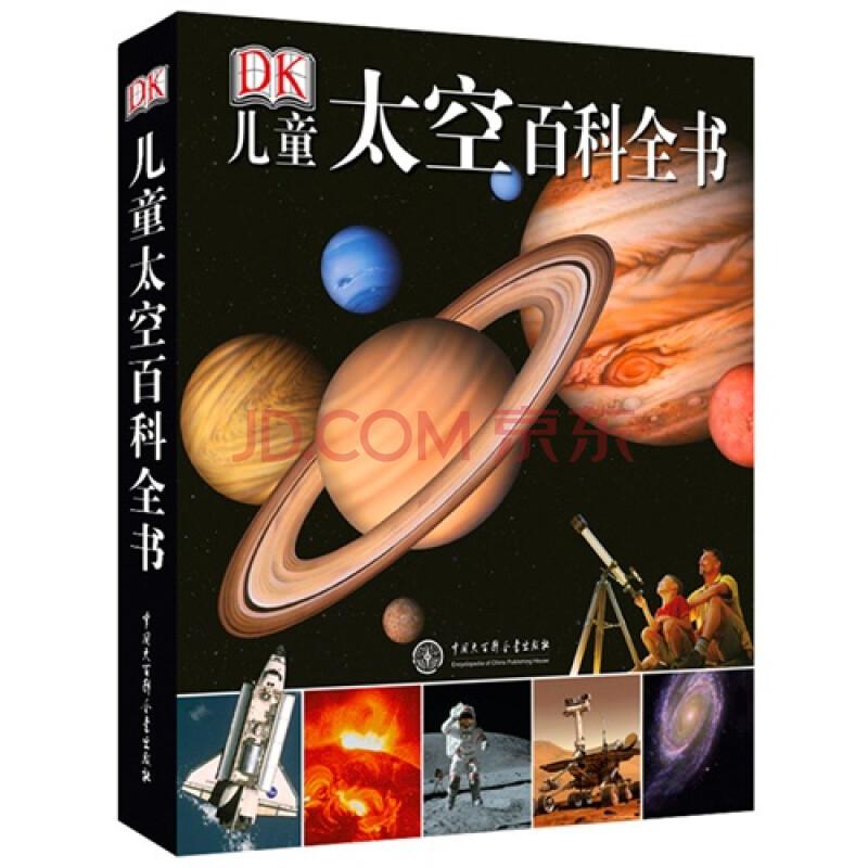 儿童太空百科全书/英国dk公司