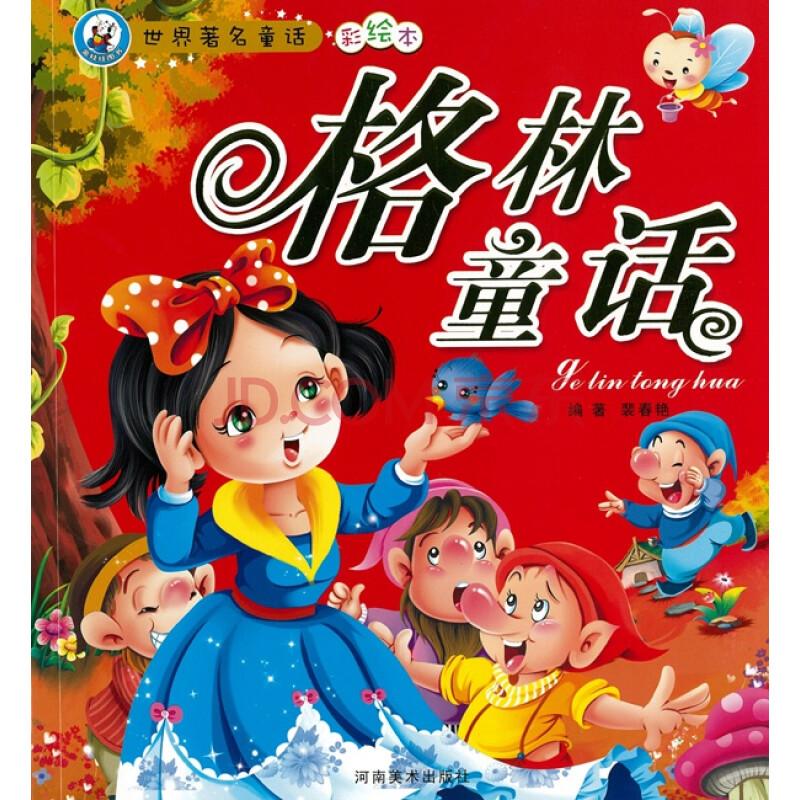 童话-格林童话图片
