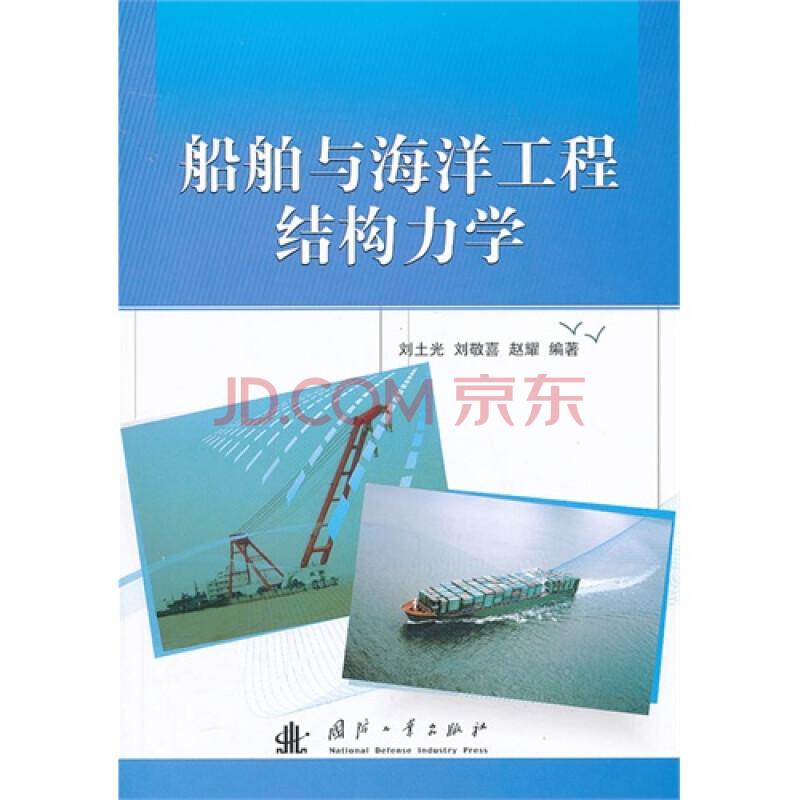 船舶与海洋工程结构力学/刘土光,刘敬喜,赵耀