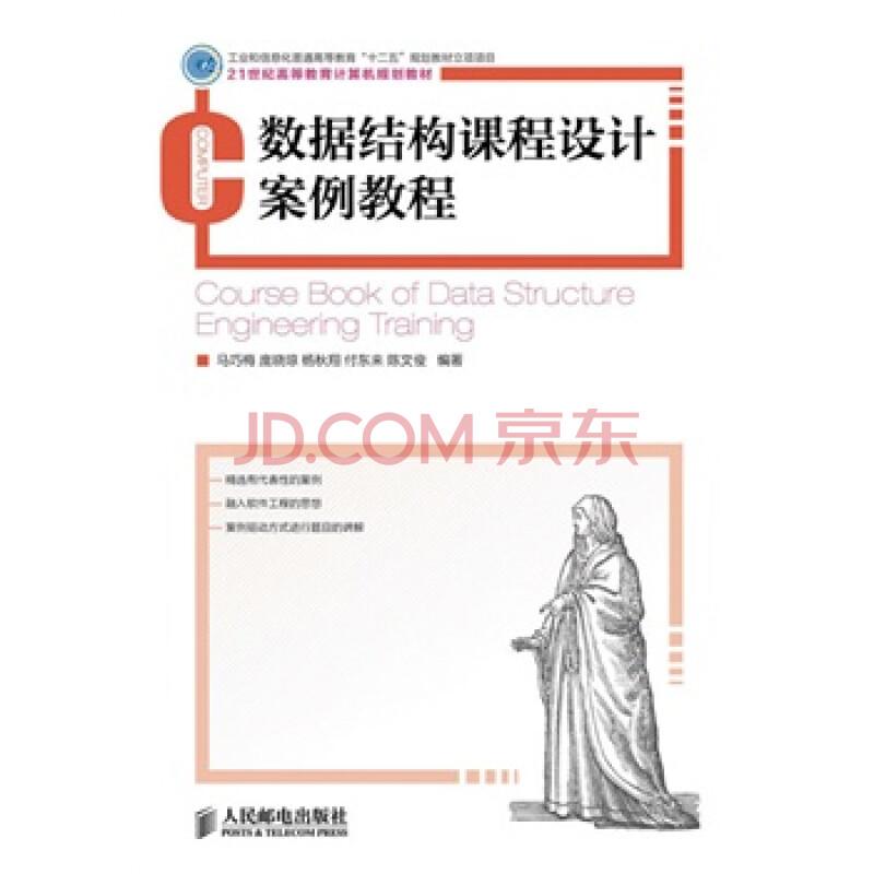 数据结构课程设计案例教程