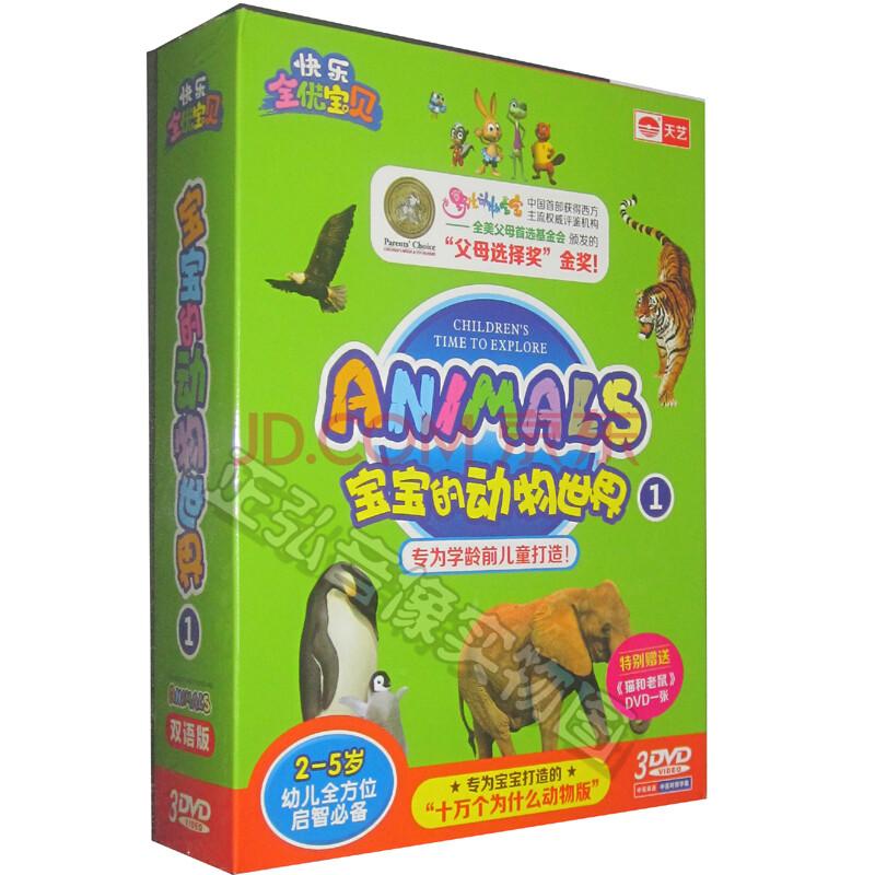 正版儿童双语学习光盘宝宝的动物世界1 动画片儿童启蒙早教3dvd送一张