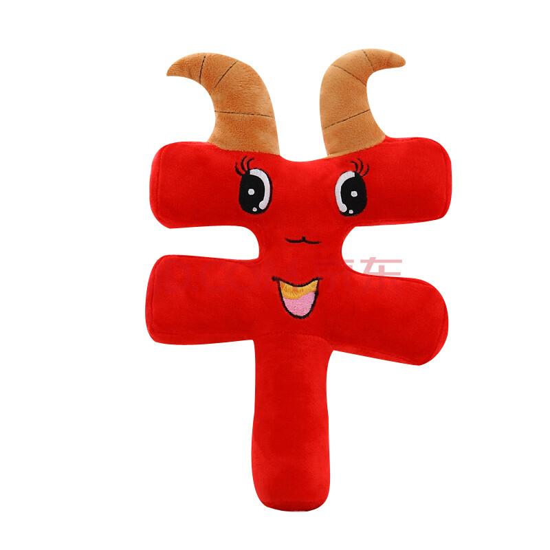 羊年吉祥物赚钱羊玩偶创意卡通羊羊毛绒玩具