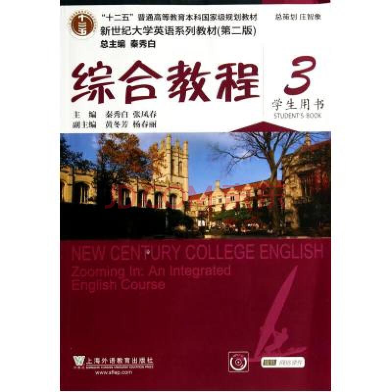 综合教程(附光盘3学生用书第2版新世纪大学英语系列教材十二五普通图片