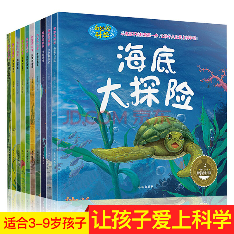 【好评过千】奇妙的科学 全套10册 儿童书籍 少儿百科全书 海底大探险 3-6岁图书绘本