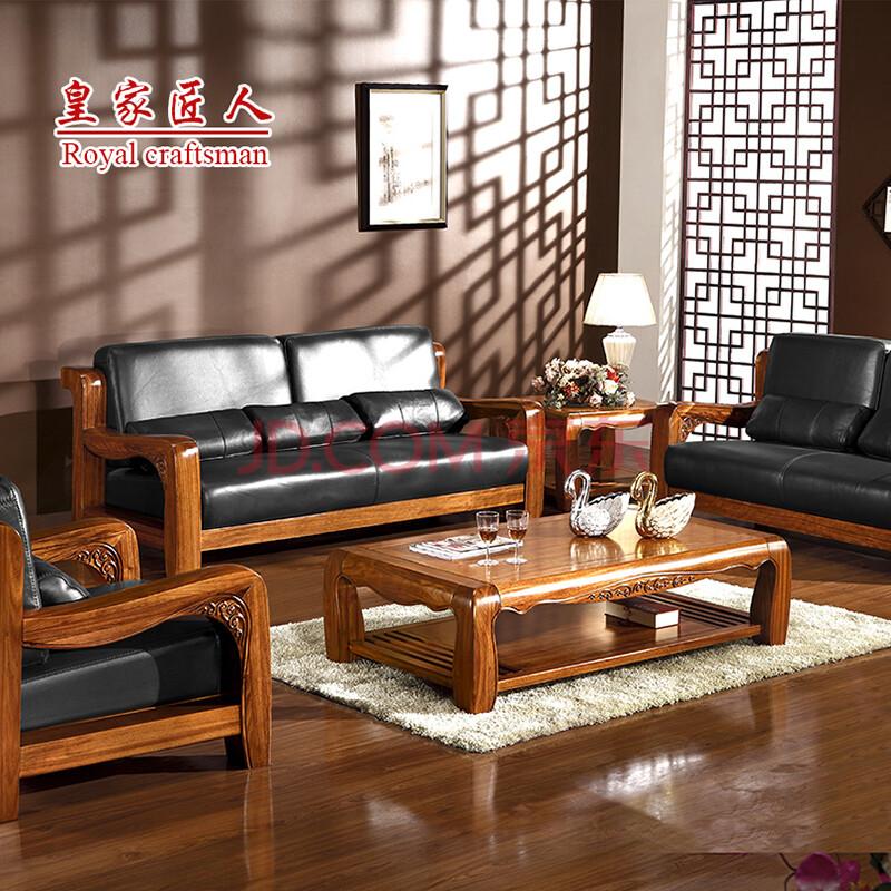 皇家匠人高端全实木沙发组合真皮沙发客厅乌金木沙发中式实木家具