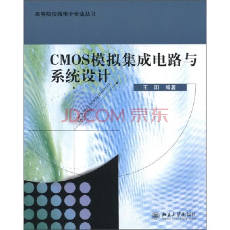 高等院校微电子专业丛书:cmos模拟集成电路与系统设计
