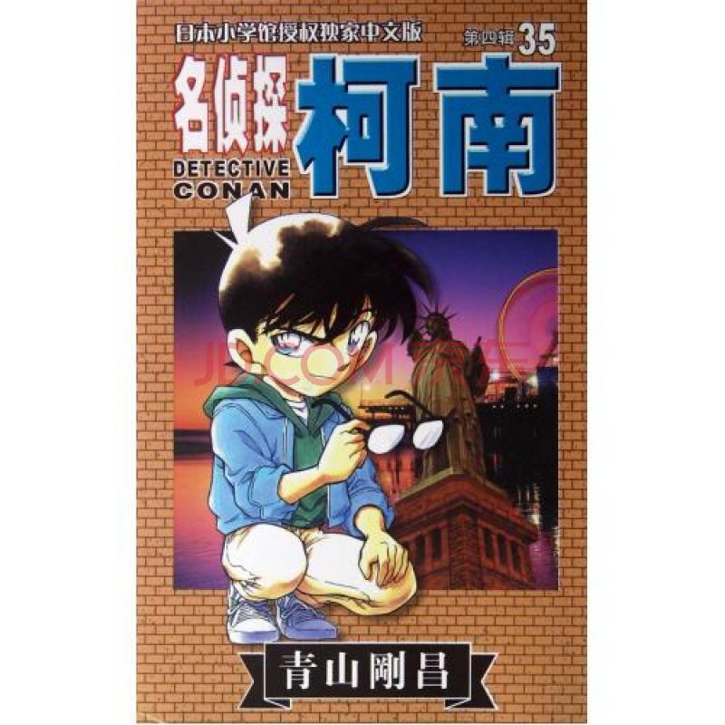 名侦探柯南(35) (日)青山刚昌|译者:青文