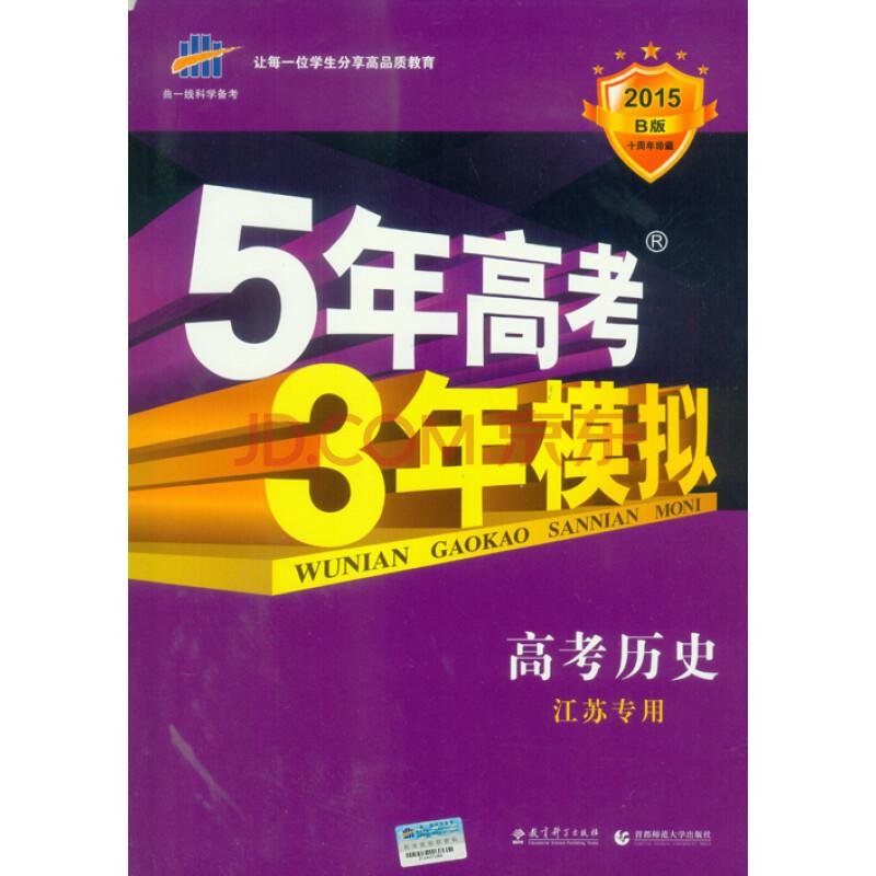 货2015b版五年高考三年模拟/5年高考3年模拟图片-5年高考3年模拟