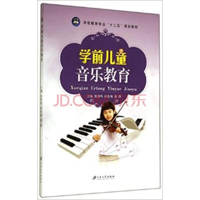 学前儿童音乐教育/张靖鸣