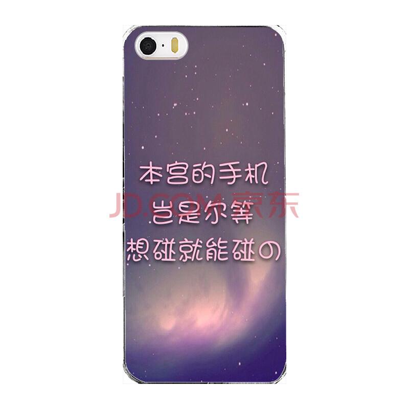 yumqua 文字彩绘定制手机壳 适用于华为 g730 本宫的手机图片