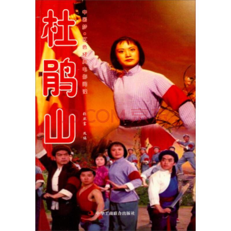 中国梦红色经典电影阅读:杜鹃山