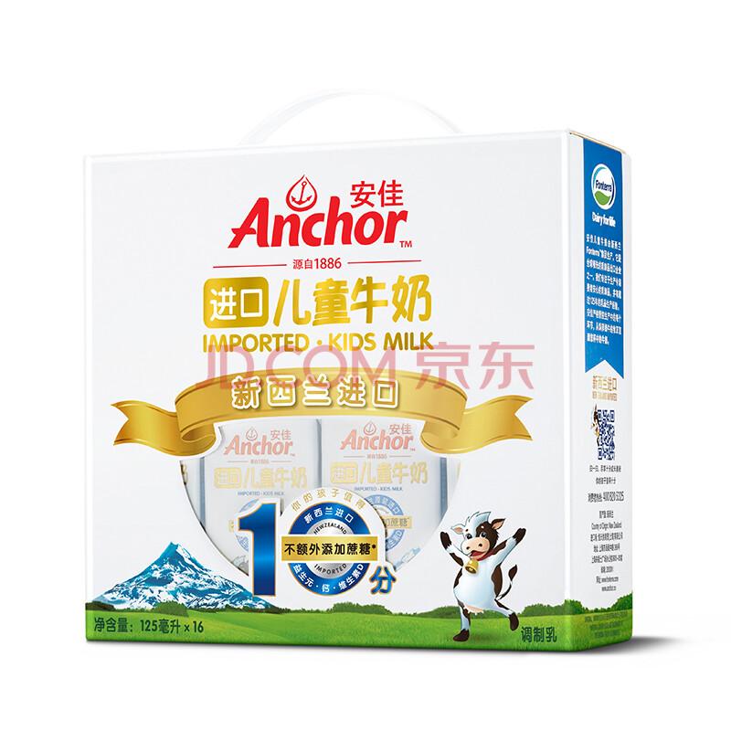 新西兰原装进口牛奶anchor安佳儿童牛奶125ml*16礼盒