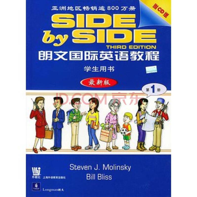 朗文�yan_朗文国际英语教程(第1册):学生用书 练习册(附光盘九张)