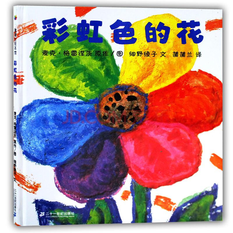 彩虹色的花绘本幼儿绘本图书0-3-6岁经典版