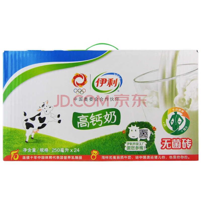 伊利 高钙牛奶250ml*24盒)
