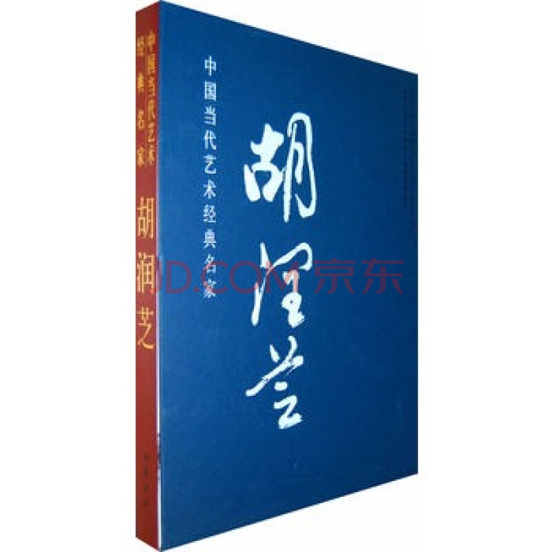 中国当代艺术_胡润芝-中国当代艺术经典名家 西沐 9787806637067