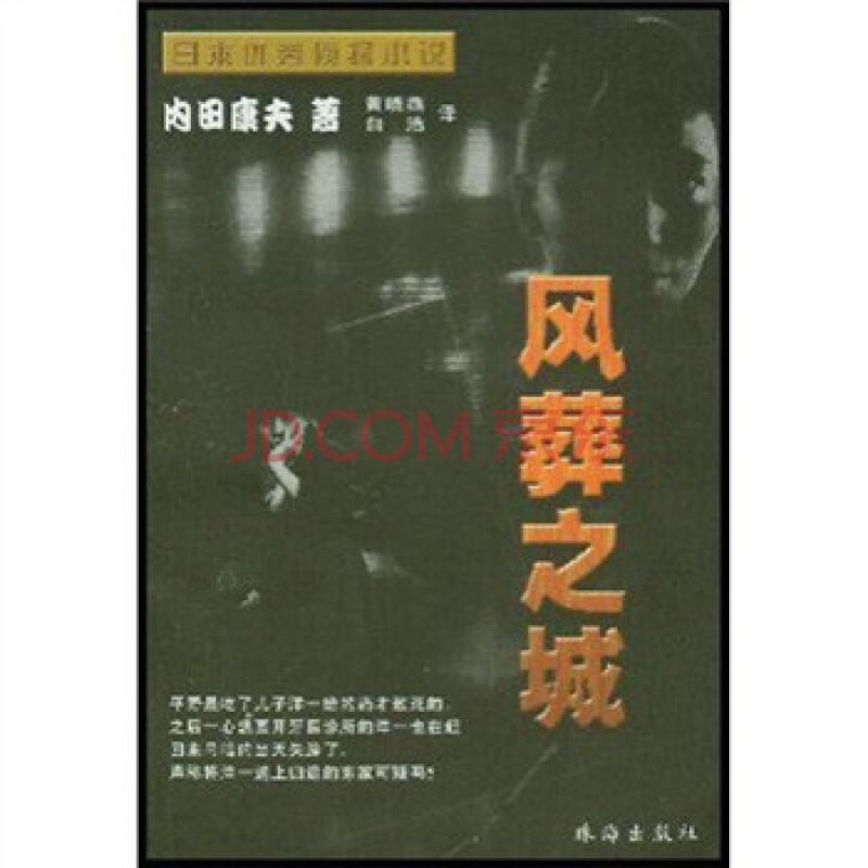 风葬秋暝笛子曲谱