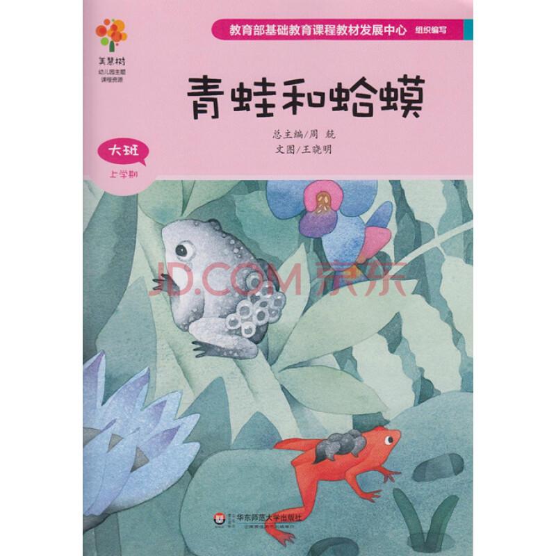 青蛙和蛤蟆(大班上学期)/美慧树幼儿园主题课程资源