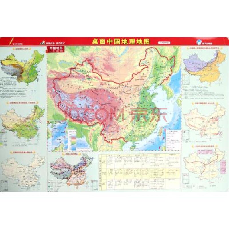桌面中国地理地图(自然地理篇人文地理篇) 宋程程
