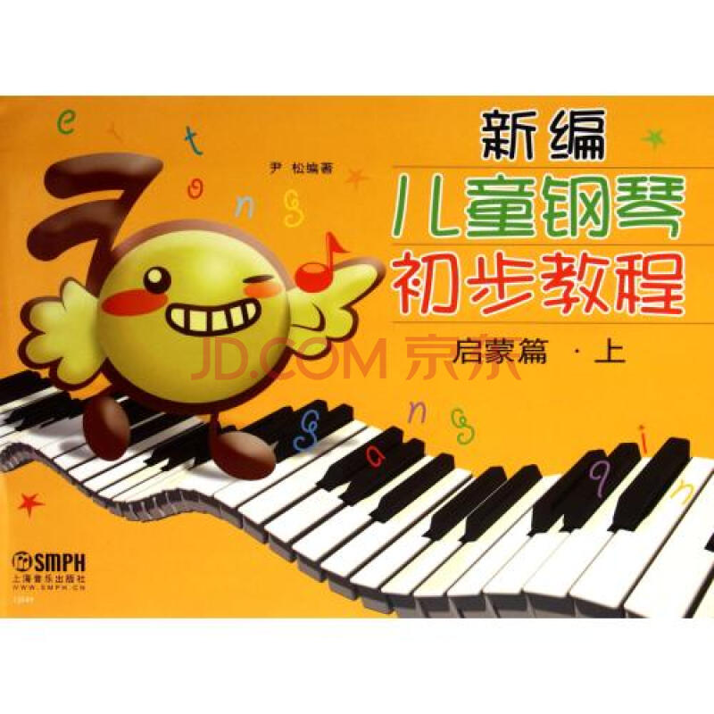 新编儿童钢琴初步教程(启蒙篇上)图片
