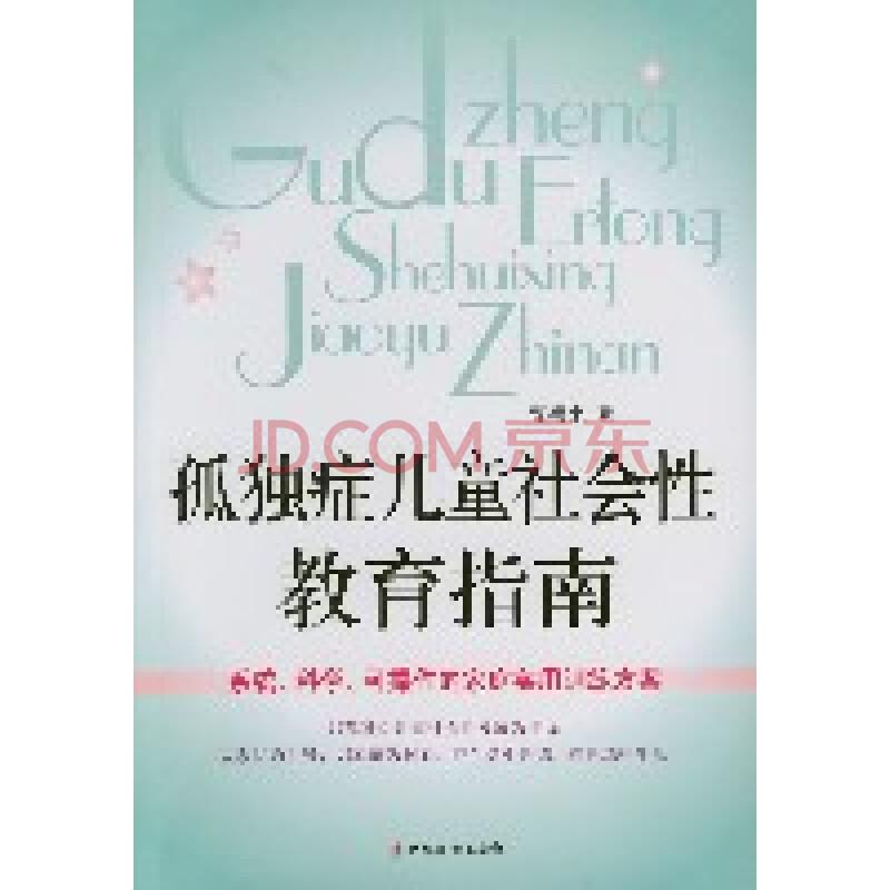 孤独症儿童社会性教育指南/甄岳来/9787802034730