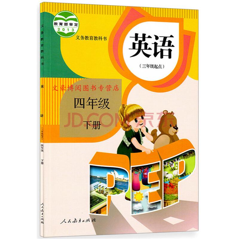 人教版4四年级下册英语 pep 书小学四年级英语pep下册课本教材教科