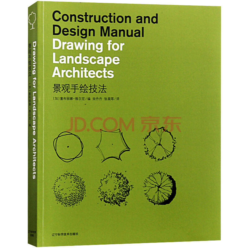 景观手绘技法 环境景观 手绘设计 工艺制图术 书籍