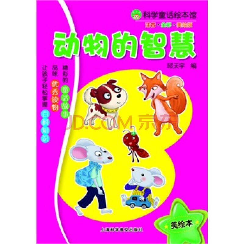 科学童话绘本馆动物的智慧 邱天宇 9787542752635