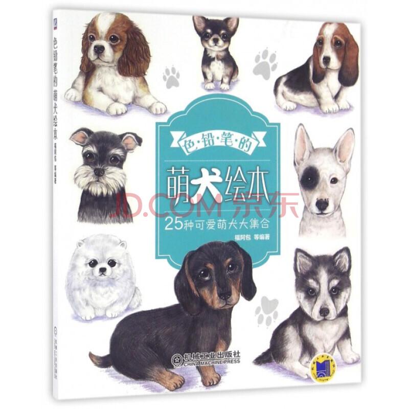 正版 色铅笔的萌犬绘本 绘画 彩铅 铅笔画 书籍