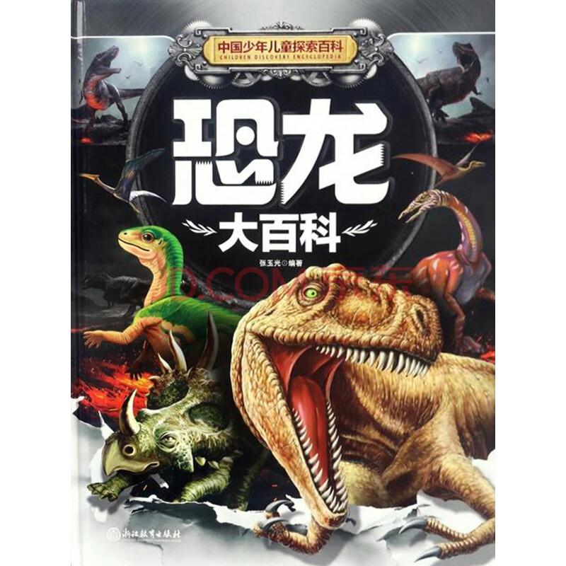 恐龙大百科(试读本)图片
