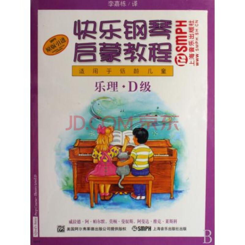 快乐钢琴启蒙教程(附光盘d级共3册适用于低龄儿童)