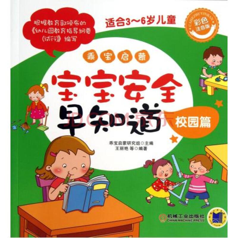 3-6岁儿童彩色注音版)/乖宝启蒙