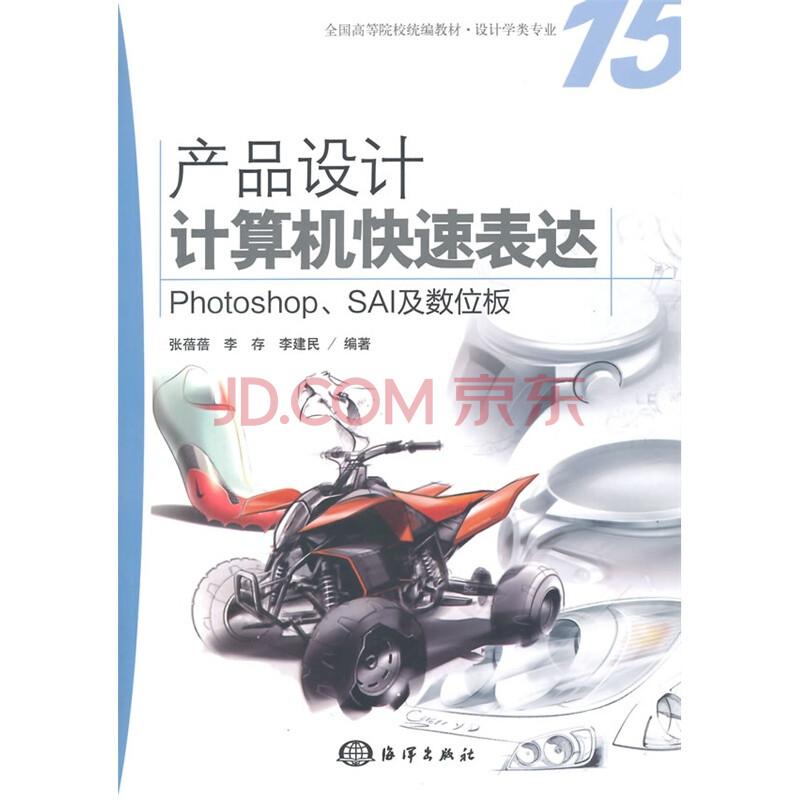 photoshop sai及数位板 二维软件基础教程书籍 产品设计软件基础入