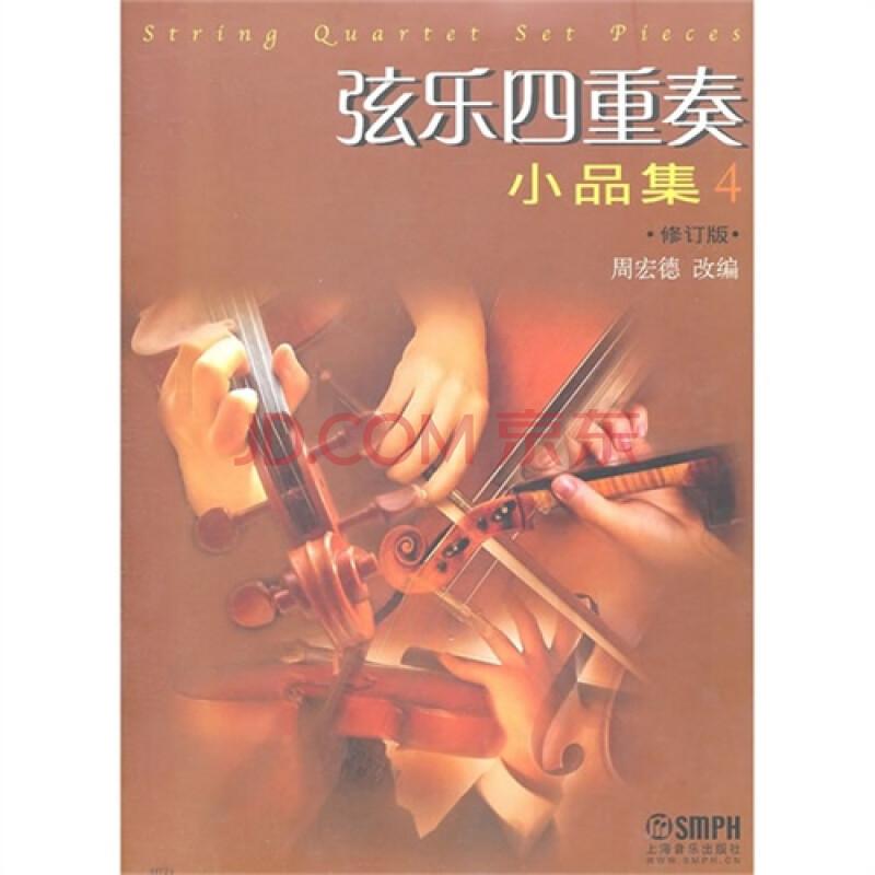 弦乐四重奏小品集(四)修订版 周宏德改编9787807517832上海音乐出