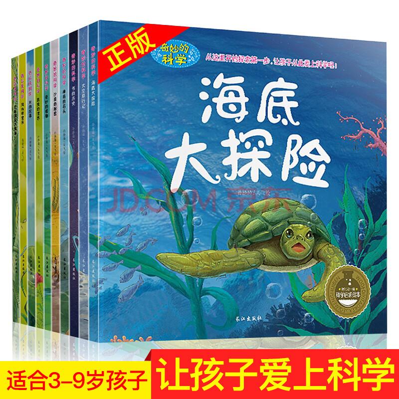 【好评过千】奇妙的科学 全套10册 儿童读物 少儿百科全书 海底大探险 3-6岁图书绘本