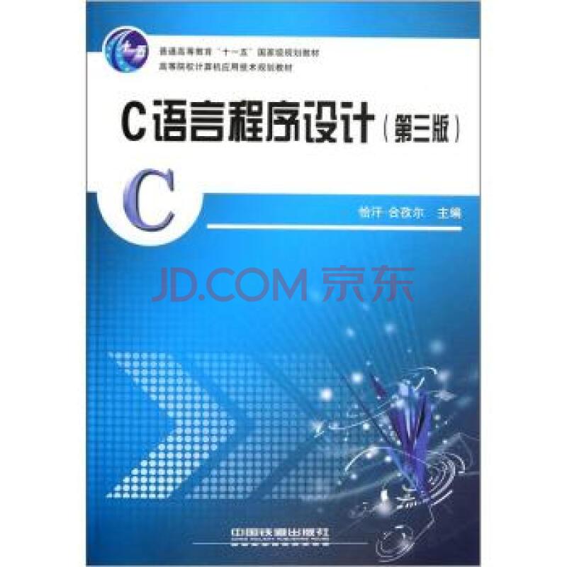 高等院校计算机应用技术规划教材:c语言程序设计(第3版)
