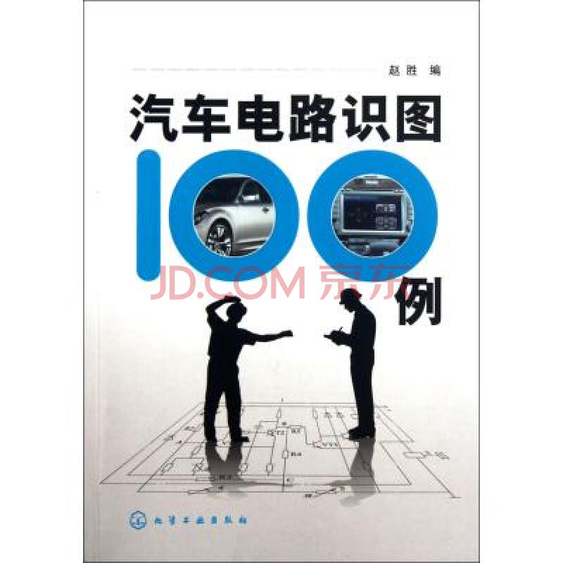 汽车电路识图100例 赵胜 正版书籍