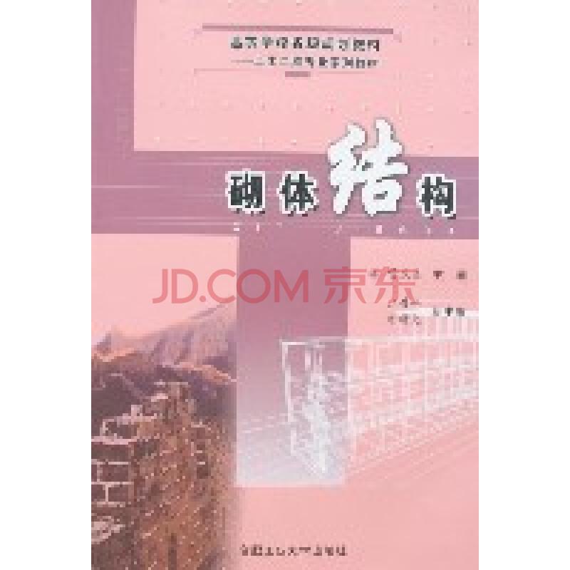 砌体结构/雷庆关/9787810932745