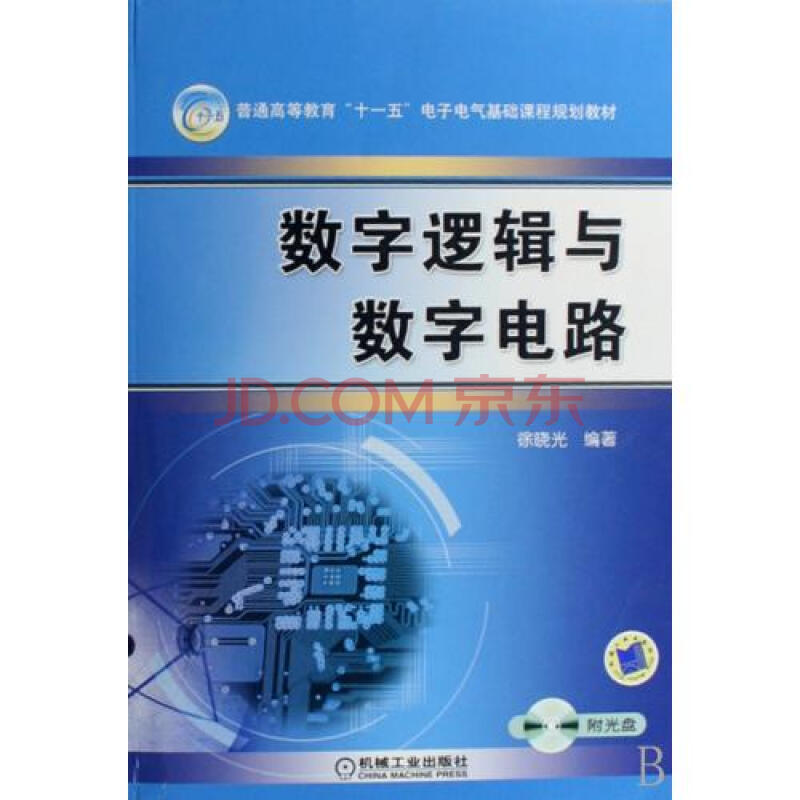 数字逻辑与数字电路附光盘普通高等教育十一五电子电气基础课程规划