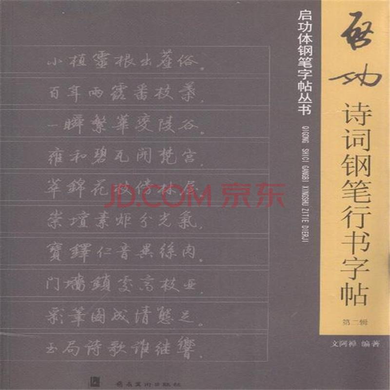 启功诗词钢笔行书字帖-第二辑图片