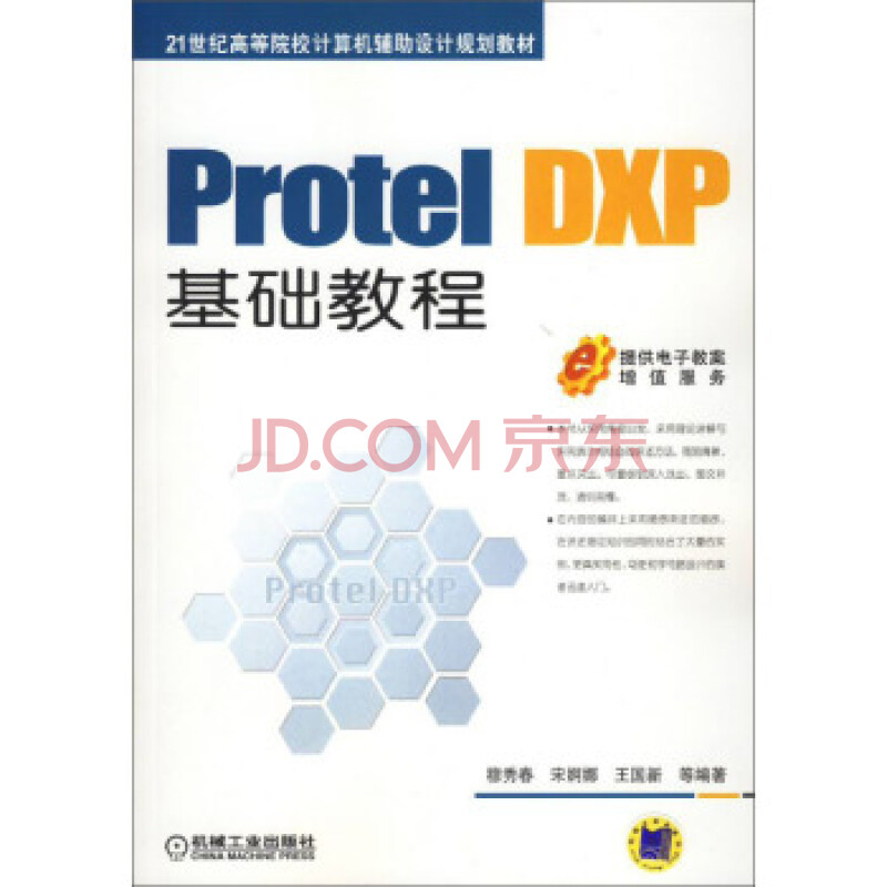 protel dxp基础教程