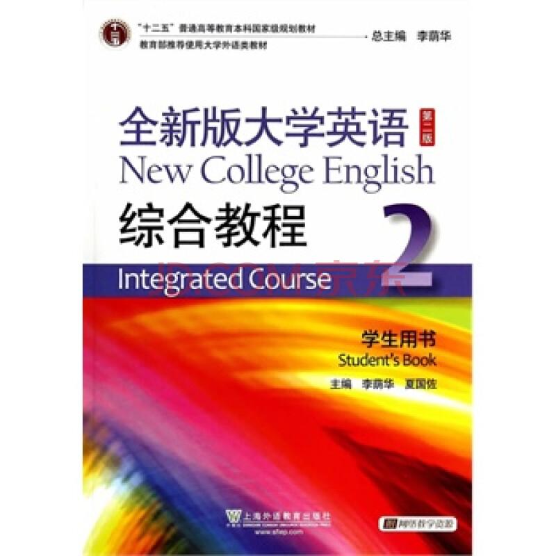 全新版大学英语(第二版)综合教程2学生用书(附光盘及网络教学资源) 李图片