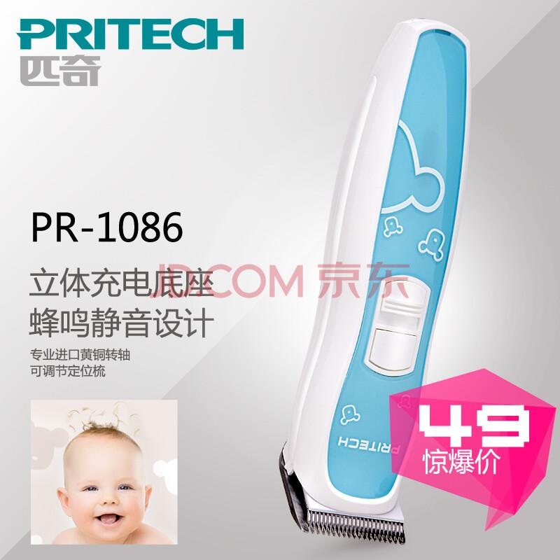 匹奇专业成人婴儿童理发器 宝宝电推子 电动充电电推剪静音剃头刀理发