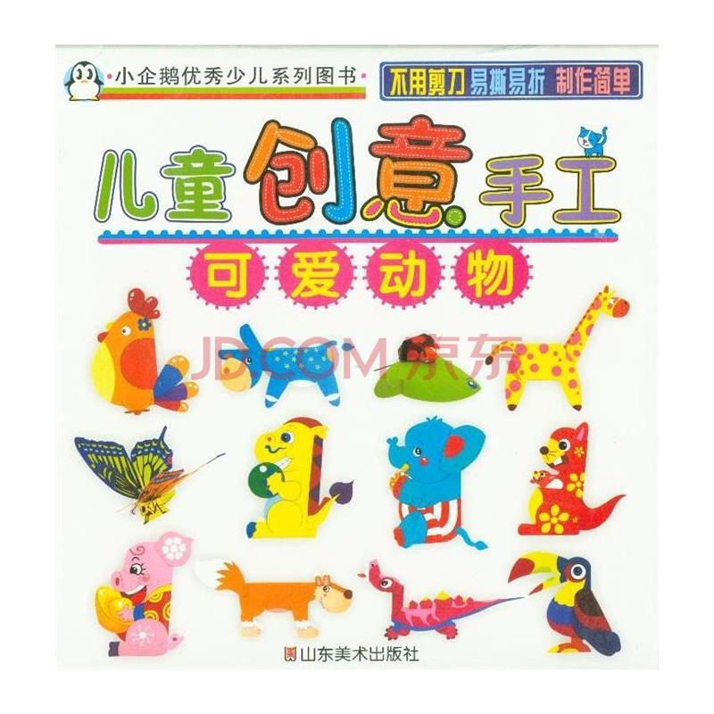 可爱动物-儿童创意手工